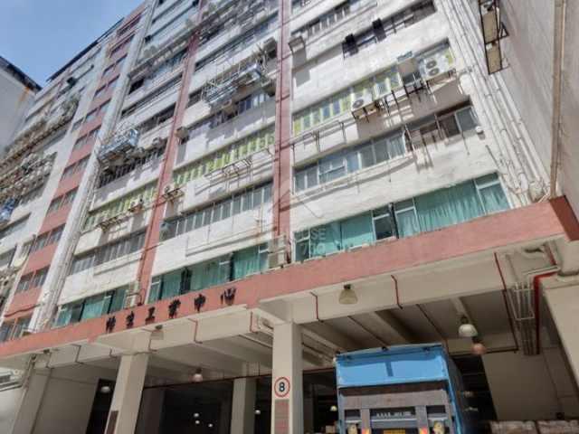 觀塘 怡生工業中心 House730-4142277